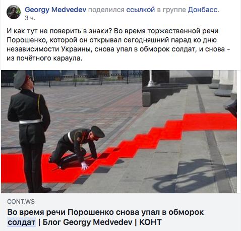 Соцсети считают обмороки у солдат при Порошенко дьявольщиной