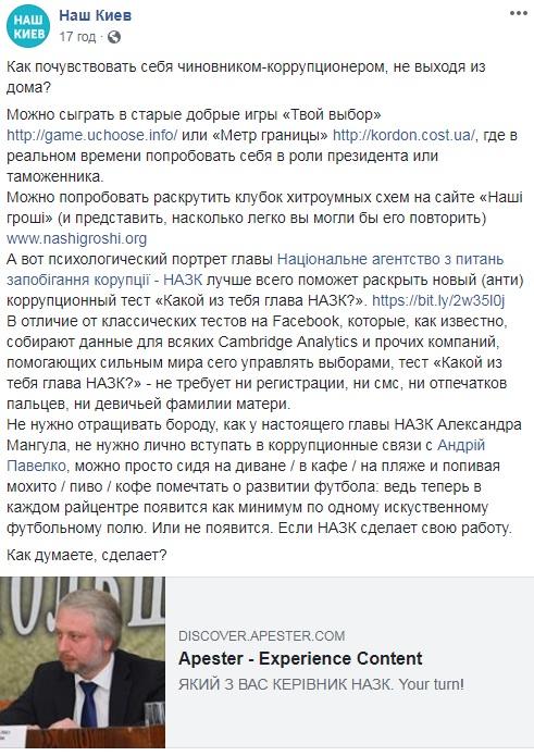 «Какой Вы глава НАПК» – тест о пособничестве Мангулом коррупционным преступлениям Андрея Павелко взорвал Интернет