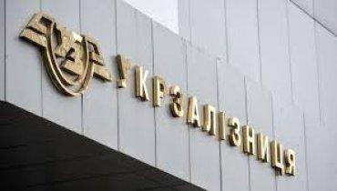 «Укрзализныця» наняла SMM-щика за 13 средних зарплат