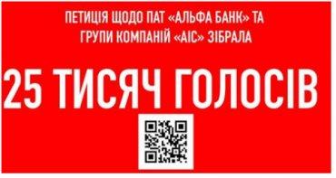 Альфа Банку запретят работать в Украине, а со Святаша снимут депутатскую неприкосновенность