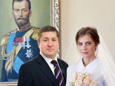 Поклонская внезапно вышла замуж
