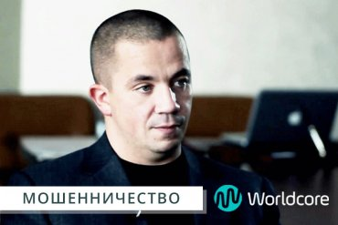 Криптовалютный обман Worldcore: полиция ведет международное расследование аферы Павла Крымова