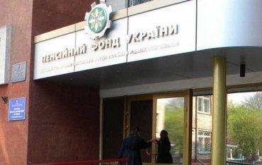 В Украине проверят все пенсионные дела