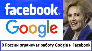 В России ограничат работу Google и Facebook
