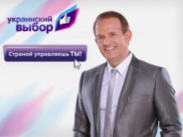 В. Медведчук о национальной идее: Людей может объединить достойный уровень жизни