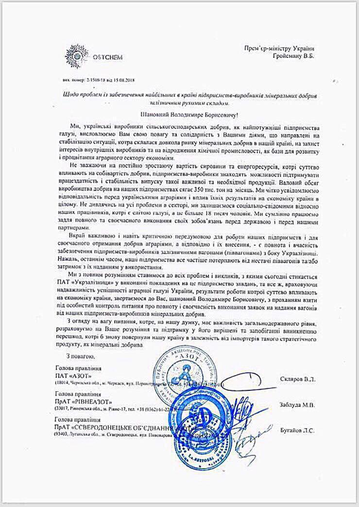 «Укрзализныця» срывает весеннюю посевную кампанию, — Ostchem