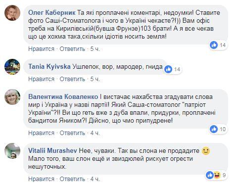 Янукович возвращается