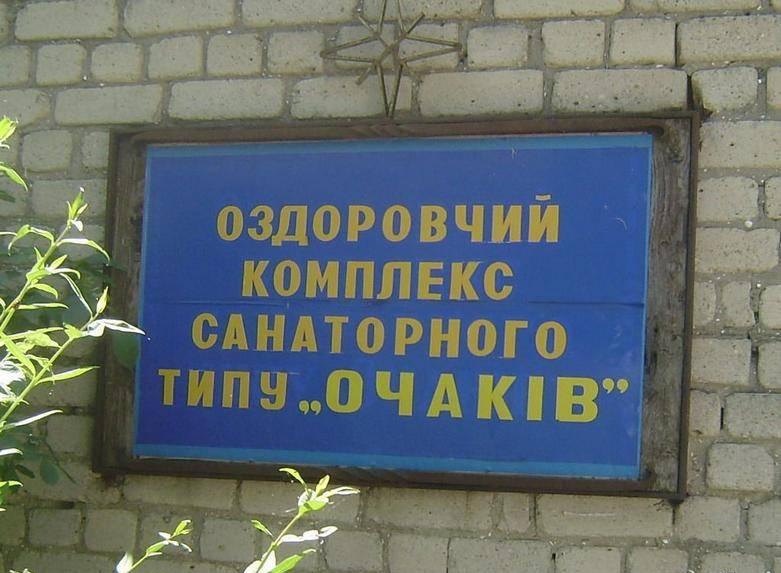 Отдых в санатории Очаков