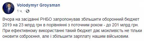Гройсман призвал увеличить оборонный бюджет Украины