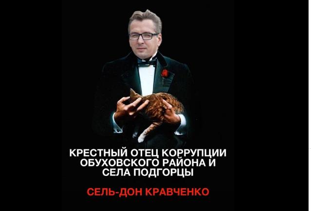 Сергей Кравченко – криминальный сообщник киевских чиновников