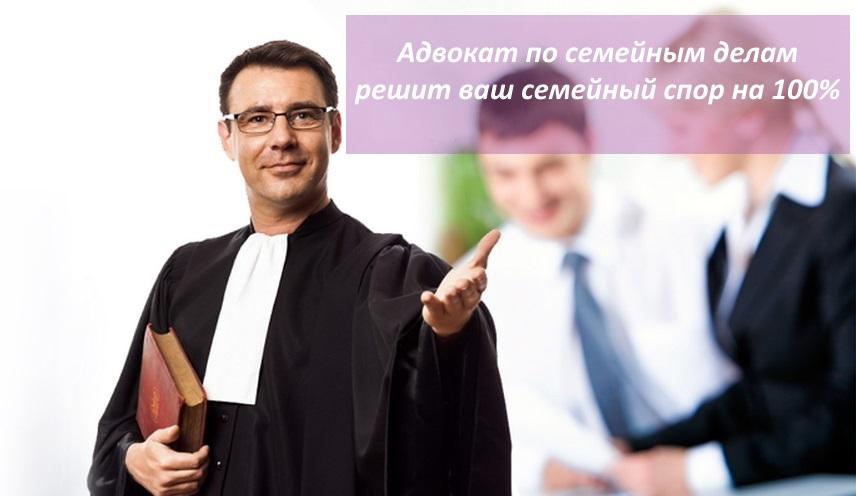 Услуги адвоката по семейным делам