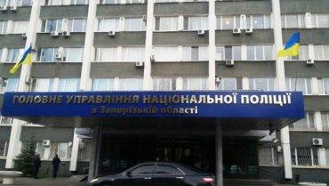 В Запорожской области полиция занималась незаконной прослушкой и влияла на судей