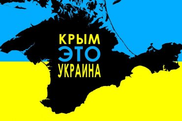 Названа окончательная дата передачи Крыма Украине