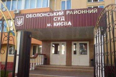 Дебаты в деле Януковича прервали из-за сообщения о минировании суда