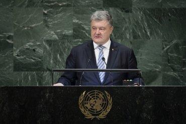 О чем сказал Порошенко с трибуны Генассамблеи ООН