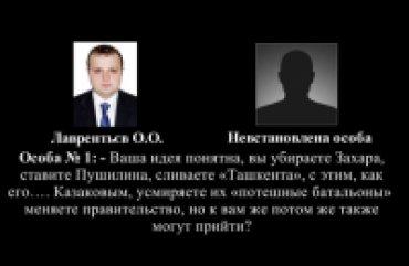 Пушилин причастен к убийству Захарченко?