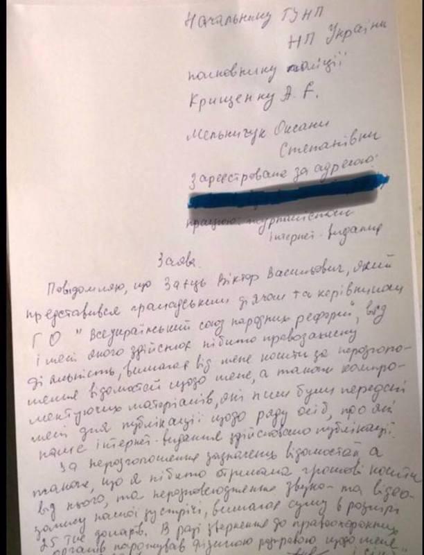 Народные депутаты требуют разобраться с рейдерством «ВО «Всеукраинский союз народных реформ»
