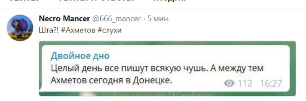 После убийства Захарченко в Донецк приехал Ахметов