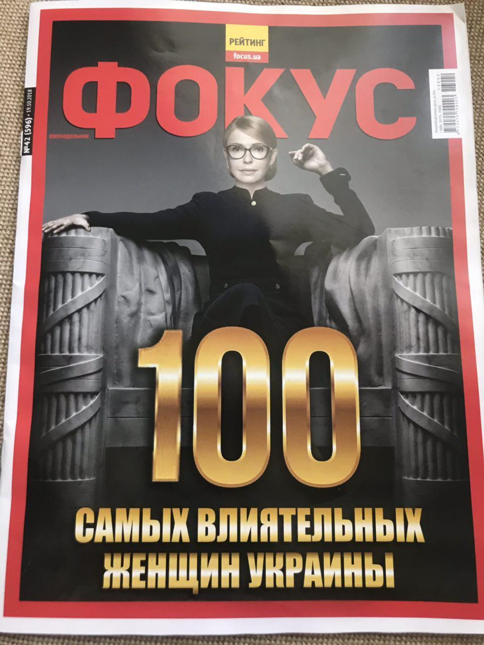 Светличная вошла в пятерку влиятельнейших женщин Украины