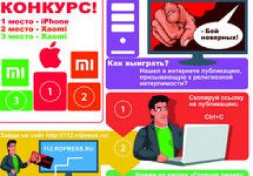 В Дагестане наградят смартфонами тех, кто доносит на «экстремистов»
