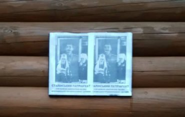 Храм УПЦ МП во Львове обклеили плакатами со Сталиным