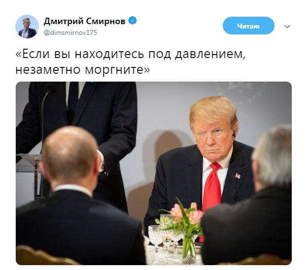 Трамп подмигнул Путину в Париже