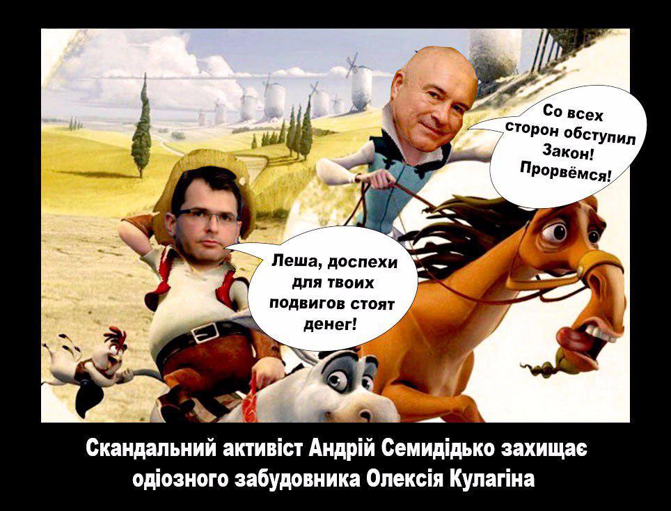 Одіозний забудовник Кулагін та його «громадський адвокат» Семидідько вчергове «пробили дно». Конфлікт навколо ЖК «Чайка» набирає нових обертів