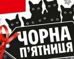 Рекордные скидки: стало известно, когда «черная пятница» будет в Украине