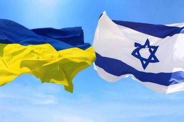 Израиль и Украина подпишут договор о свободной торговле