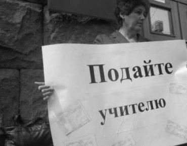 Украинские реформы в действии: учителя без зарплат или на голых ставках