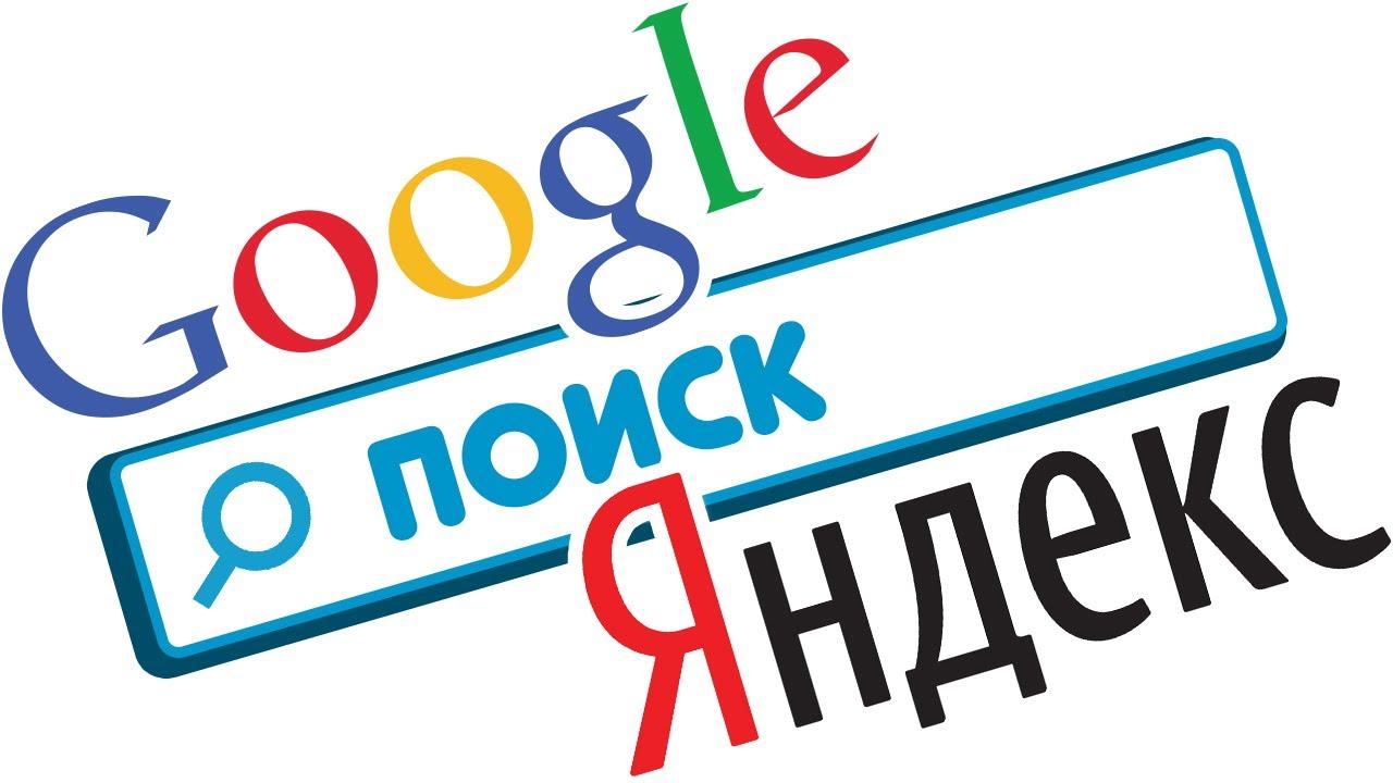 Раскрутка и продвижение сайтов в поисковых системах