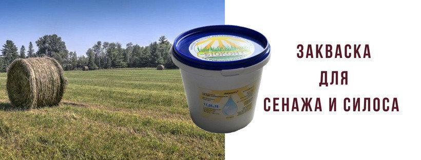 Качественный консервант для силоса и сенажа от производителя