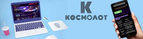 Если хотите побеждать, тогда заходите на сайт онлайн казино Космолот — a777zino.org