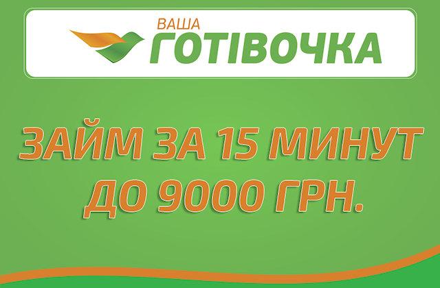 Vashagotivochka выдает мгновенные кредиты онлайн на карточку