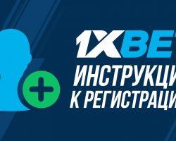 Создание аккаунта и бонус на 1xbet Украины