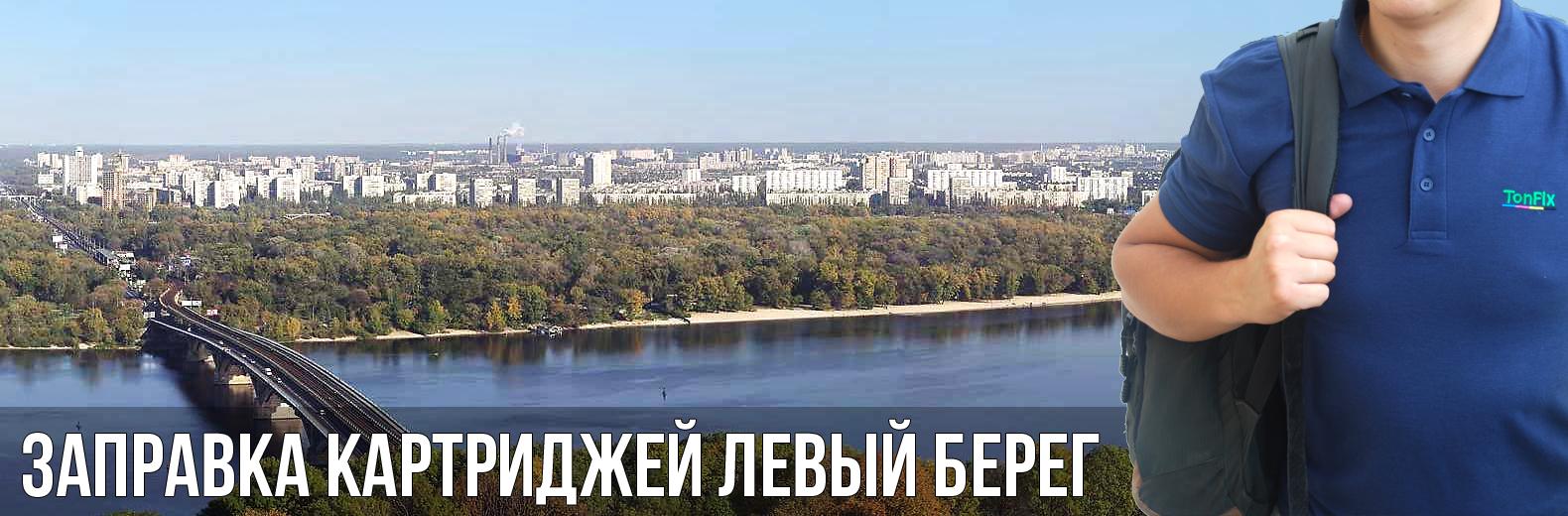 Заправка картриджей на левом берегу Киева стала доступнее