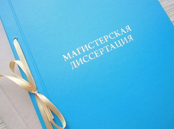 Заказывайте написание дипломной/магистерской работы в «Мир Знаний»