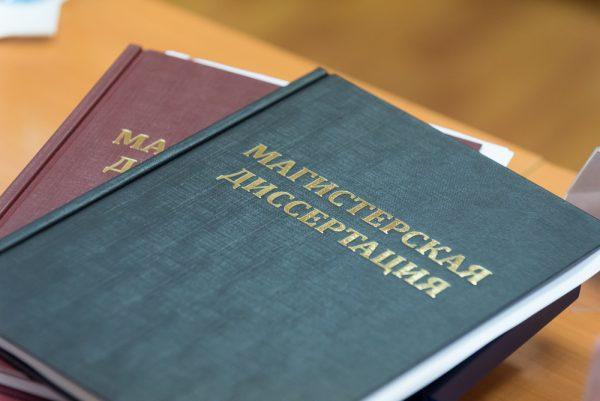 Заказ написания диссертации от профессионалов