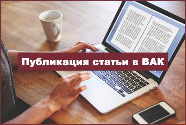 Написание и публикация научных статей в журналах из списка ВАК