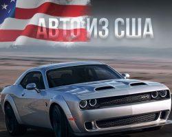 Выгодная, быстрая и безопасная покупка авто из США
