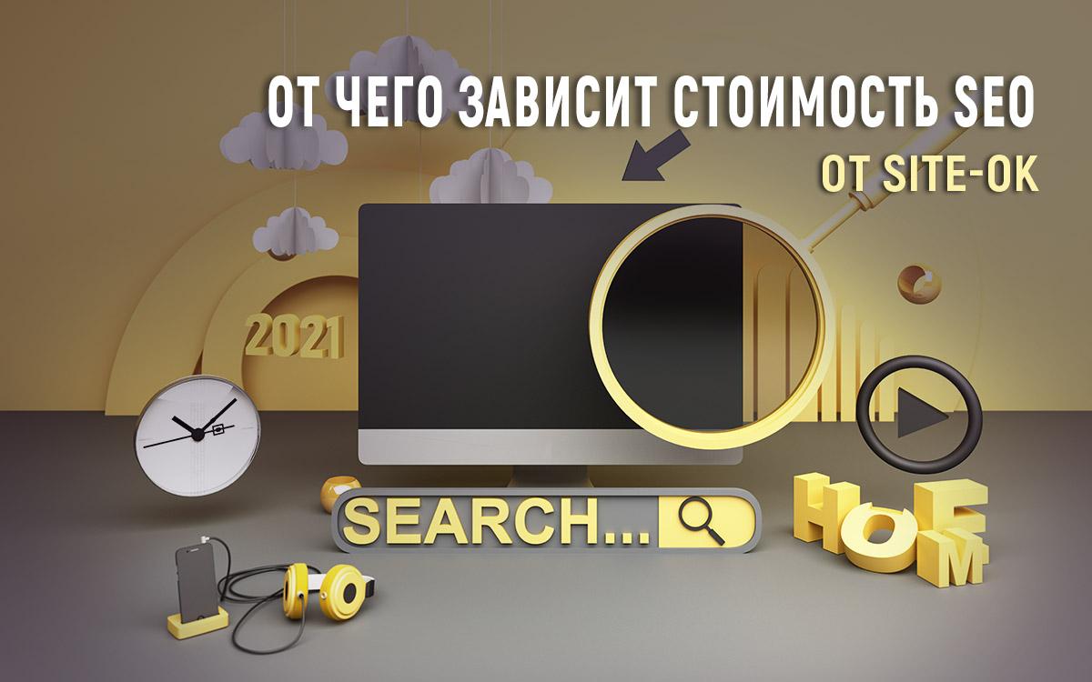 От чего зависит стоимость SEO раскрутки сайта — 4 аспекта, которые учитывают в своей работе сотрудники «Site Ok»